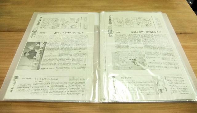 スクラップ ノート 新聞