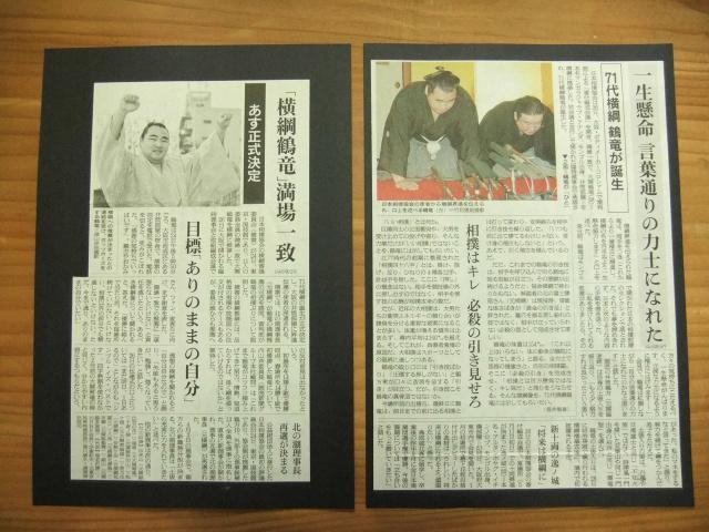 新聞 スクラップ ノート