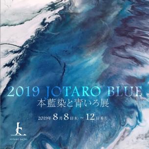 JOTARO SAITO 本藍染キモノ発売!